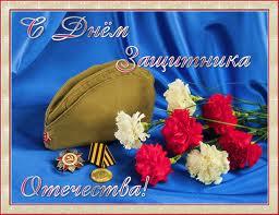 Поздравляем с 23 февраля - днем защитника отечества!