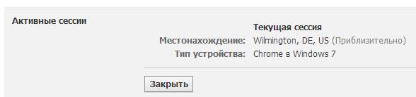 Ходим в Фейсбук через VPN