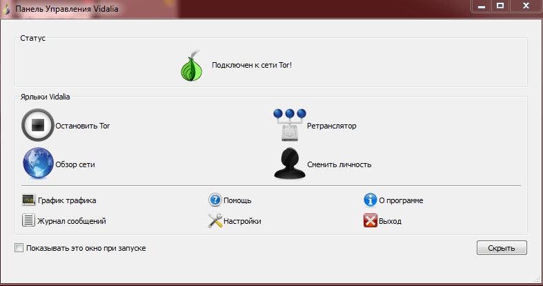 Программа Tor установлена на компьютере пользователя