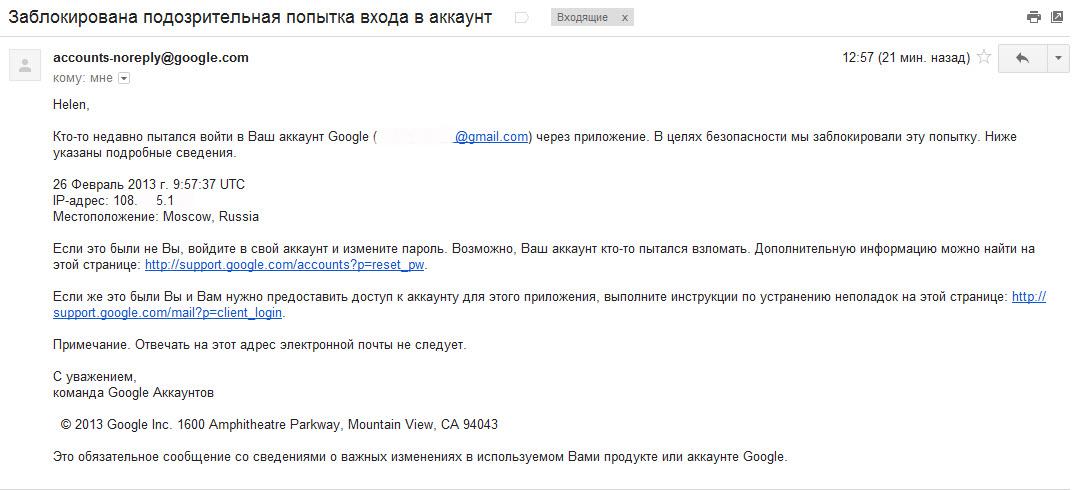 Блокировка gmail