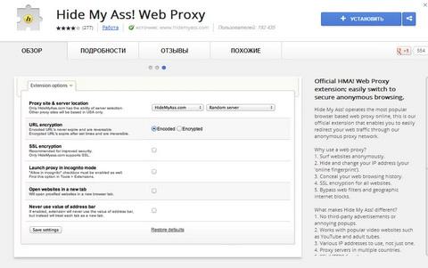 Плагин анонимайзера для браузера Chrome