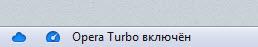 Режим Opera Turbo