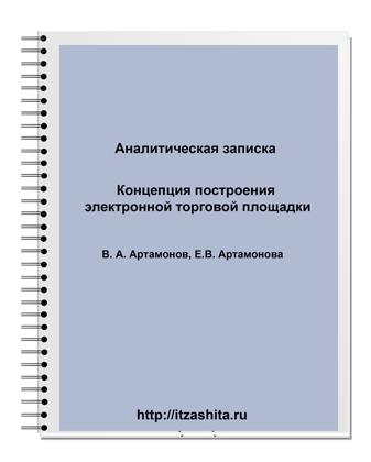КОНЦЕПЦИЯ  ПОСТРОЕНИЯ ЭЛЕКТРОННОЙ ТОРГОВОЙ ПЛОЩАДКИ. Аналитическая записка