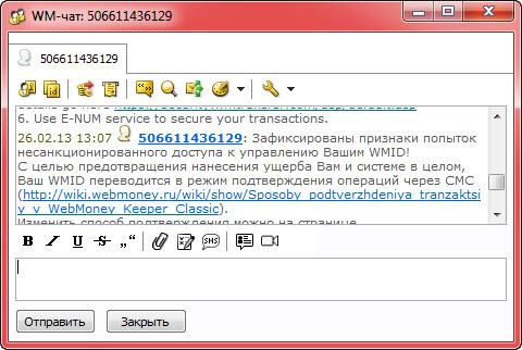 Блокировка по IP в Webmoney
