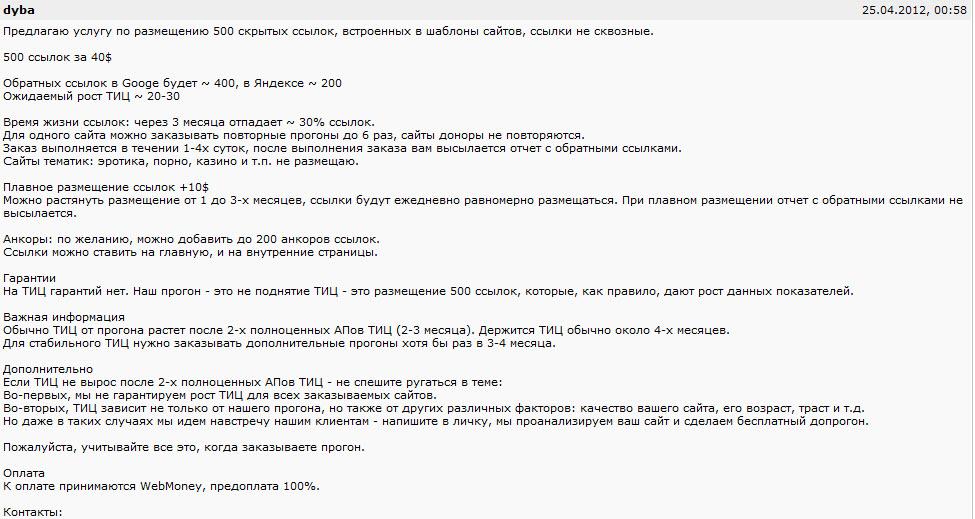 Размещение ссылок в шаблонах сайта