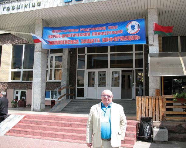 На КЗИ-2013 г. Брест