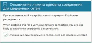 Рис 8. Psiphon, «отключение лимита времени соединения для медленных сетей».