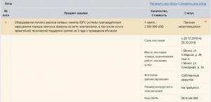 Рис.1 Информация по тендеру НЦОТ на закупку оборудования DPI.